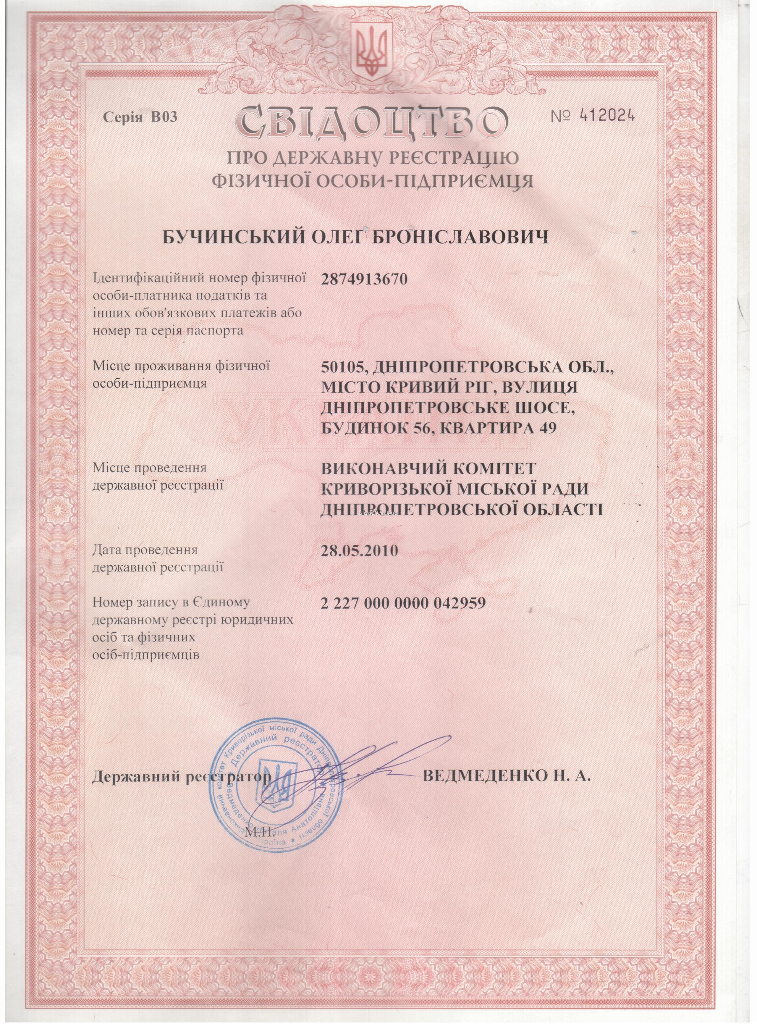 Свидетельство о гос. регистрации ФЛП